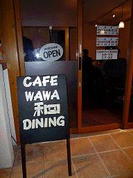 cafe&dining wawa和